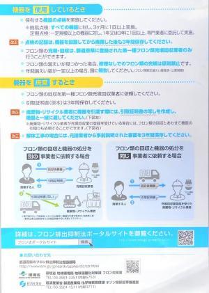 改正フロン排出抑制法の施行に伴う製品買取り時の対応について
